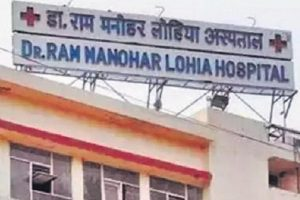 RML Hospital Recruitment